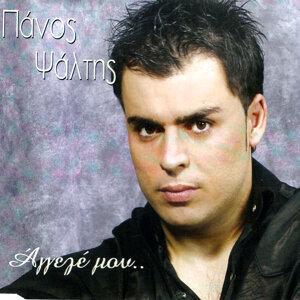 Πάνος Ψάλτης / Panos Psaltis 歌手頭像
