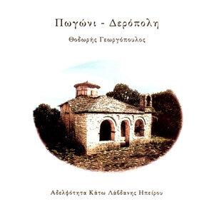 Thodoris Georgopoulos 歌手頭像