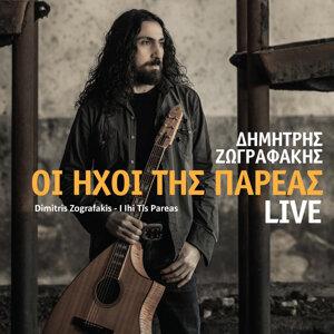 Dimitris Zografakis 歌手頭像