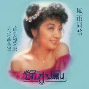 徐小鳳 (Paula Tsui) 歌手頭像