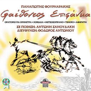 Panagiotis Fournarakis 歌手頭像