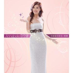 Annabelle Lui (雷安娜) アーティスト写真