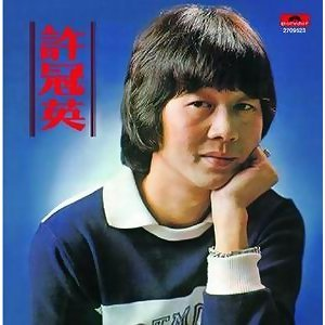 Ricky Hui (許冠英)