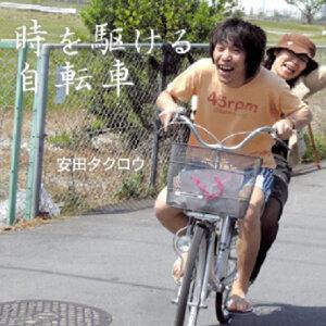 Takurou Yasuda 歌手頭像