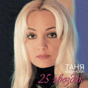 Tatyana Bulanova 歌手頭像