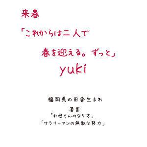YUKI 歌手頭像