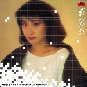 蔣麗萍 (Agnes Chiang) 歌手頭像