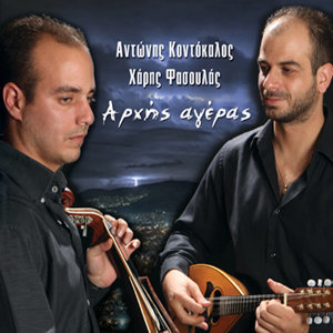 Antonis Kontokalos and Haris Fasoulas 歌手頭像