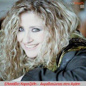 Elisavet Karatzoli 歌手頭像