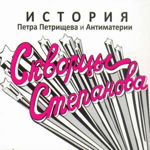 Skvorcy Stepanova 歌手頭像
