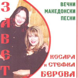 Kosara and Stefka Berova 歌手頭像