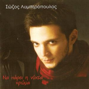 Σώζος Λυμπερόπουλος / Sozos Lymperopoulos 歌手頭像