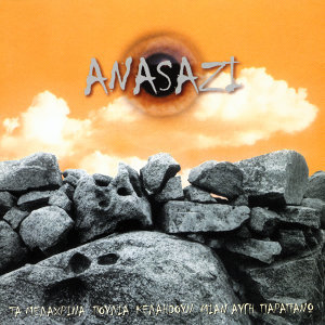 Anasazi 歌手頭像