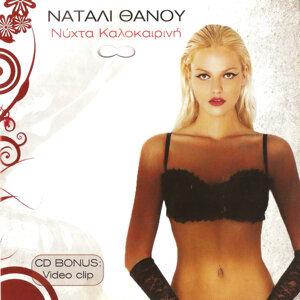 Νάταλι Θάνου / Natalie Thanou 歌手頭像