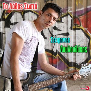 Stefanos Louloudakis 歌手頭像