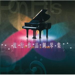 流行作品鋼琴集 歌手頭像