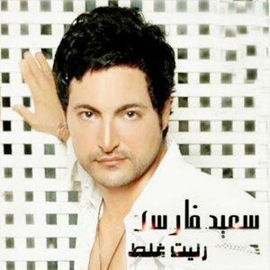 Saeed Fares 歌手頭像