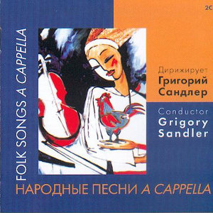 The Choir of Leningrad Radio and TV, Conductor Grigory Sandler 歌手頭像