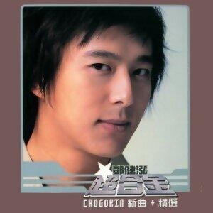 鄧健泓 (Patrick Tang) 歌手頭像