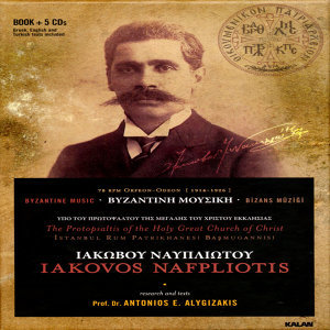 Iakovos Nafpliotis 歌手頭像