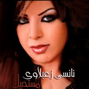 Nancy Zaabalawi 歌手頭像