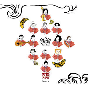 台青蕉樂團 (Youth Banana) 歌手頭像