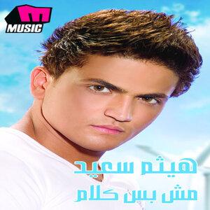 Haitham Sa'eid 歌手頭像