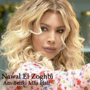 Nawal El Zoghbi 歌手頭像