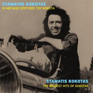 Σταμάτης Κόκοτας - Stamatis Kokotas 歌手頭像