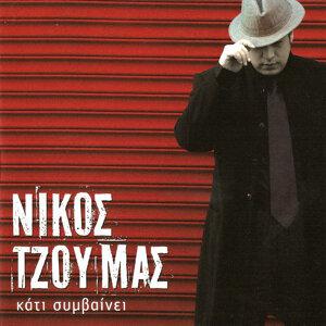 Νίκος Τζούμας / Nickos Tzoumas 歌手頭像