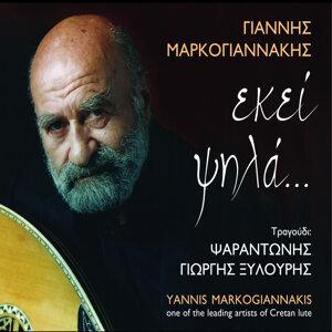 Yannis Markoyannakis 歌手頭像