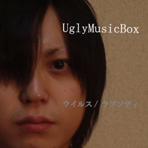 UglyMusicBox 歌手頭像