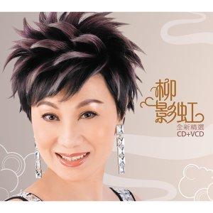 柳影虹 (Katherine Lau) 歌手頭像