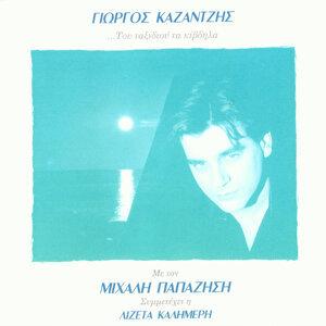 Giorgos Kazantzis - With Michali Papazisi & Lizeta Kalimeri 歌手頭像