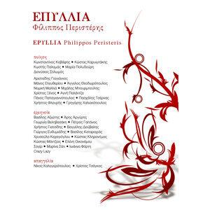 Philippos Peristeris 歌手頭像