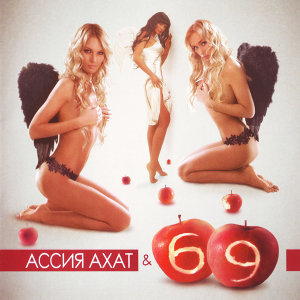 Assia akhat & 69 (Ассия Ахат & 69) 歌手頭像