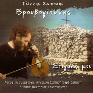 Yannis Sopasis (Vrouvogiannis) 歌手頭像