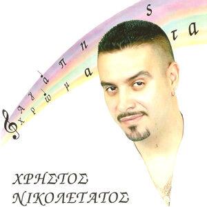 Χρήστος Νικολετάτος / Christos Nikoletatos 歌手頭像