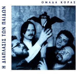 Omada Korax 歌手頭像