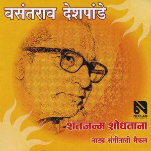 Vasantrao Deshpande 歌手頭像