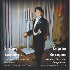 Sergey Zakharov 歌手頭像