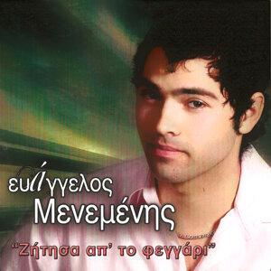 Ευάγγελος Μενεμένης / Evagelos Menemenis 歌手頭像