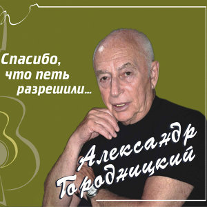 Aleksandеr Gorodnitsky (Александр Городницкий) 歌手頭像