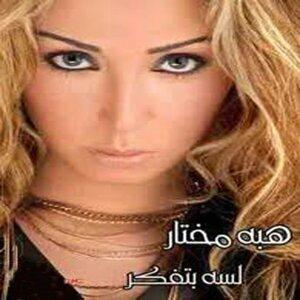 Heba Mokhtar 歌手頭像