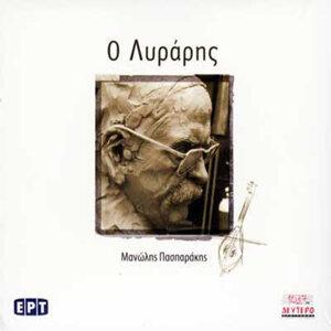 Manolis Pasparakis (Stravos) 歌手頭像