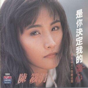 陳筱涓 (Diane Chen) 歌手頭像