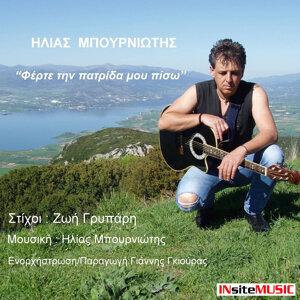 Mpourniotis Hlias 歌手頭像