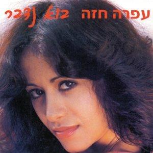 Ofra Haza 歌手頭像