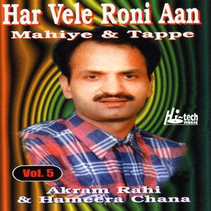 Akram Rahi & Hamera Chana 歌手頭像