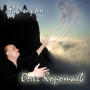 Oleg Korotaev 歌手頭像